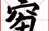 2018年度汉字:qiou